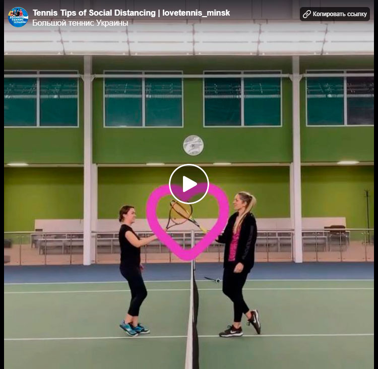 Tennis Tips of Social Distancing | lovetennis_minsk